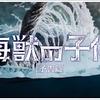 映画『海獣の子供』音楽入り予告編公開