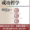 あの『超一流の成功哲学』シリーズが、残り数十冊で絶版!