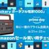 【プライムデー2021】Jackery ポータブル電源1000|Amazonセール買い時チェッカー
