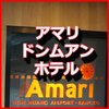 アマリ ドンムアンエアポート バンコク ホテル 空港直結のホテル宿泊記 ドンムアン空港での過ごし方も紹介