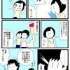 【日常まんが】マーボー