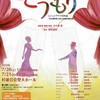 杉並区民オペラ第15回公演「こうもり」@杉並公会堂大ホール