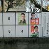 大阪府会議員東大阪市選挙区補欠選挙はじまる