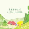 2/2 作編曲プロジェクト②鹿児島
