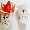 FamilyMart 大人気売り切れ続出の限定【たべる牧場ミルク】