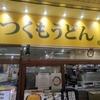 またもや朝からうどん!!つくもうどん 塩小路本店(JR京都駅構内地下東口)でモーニングうどん!