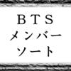 BTSメンバーソート