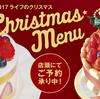 ライフ2017クリスマスケーキカタログ(2017/12/1)