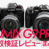 LUMIX G9 PRO たくさんやった比較検証レビューのまとめ【2020年8月更新】