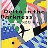Vシリーズを読み返す。森博嗣著『黒猫の三角』