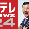 【速報】12/21(木) 日テレNEWS24に生出演します!