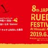 8th Japan Rueda Festival in HIROSAKI 「第8回 日本ルエダフェスティバル in 青森・弘前」