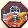 日清ラ王『麻辣坦々シビ辛』花椒が練り込まれた麺の味と辛さはいかほどか!!