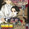 鬼滅の刃21巻シールセット付き特装版 (ジャンプコミックス) [ 吾峠 呼世晴 ] 他をご紹介します。