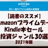 【最大70%オフ】Amazonプライムデー Kindle本セール 投資ジャンルまとめ30選