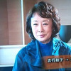 女優 吉行和子が薦める一冊『深沢七郎外伝』