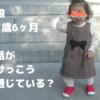 パパの素朴な疑問!?1歳6ヶ月の娘はどこまで親の言うことを理解しているか考察してみた