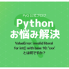 ValueError: invalid literal for int() with base 10: 'xxx'とは何ですか?