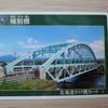 かけ橋カード ― 幌別橋 ―