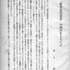 和字書体「ほくと」の企画書2/3