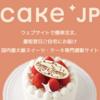 3,000種類から選べる日本最大のケーキサイト「Cake.jp」