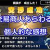 【モンパレ】新イベント 交易商人あらわる!の感想