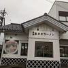 消えた電光掲示板〜喜多方ラーメン蔵〜