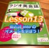 【ラジオ英会話2019】Lesson13:前置詞 into は「〜の中に」だけでは物足りない!基本イメージを抑えよう
