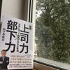 【書評】「定時で帰れない」と嘆く前に、定時で帰るための努力をしていますか?ー佐々木常夫『上司力×部下力』