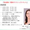 美しい三日月 &『美姿勢!簡単クラシックバレエ』2月の開講日は13日と27日の土曜日♪