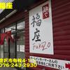 麺や福座~2014年4月11杯目~