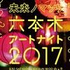 六本木アートナイト 蜷川実花さんの妖艶なカラーで「未来ノマツリ」