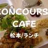 【松本ランチ】駅から5分ぐらい「コンコースカフェ(CONCOURSECAFE)」可愛らしい中にムードも