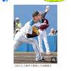 北海道日本ハムファイターズ加藤貴之選手 2回1失点で令和2年初登板