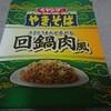【カップ麺】ペヤング 回鍋肉風やきそば食べてみました♪ホイコーロー風!?の変わり種焼きそば♪