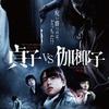 映画『貞子 vs 伽椰子』(ネタバレあり感想)