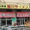 横浜で味わえる本場旭川ラーメン