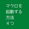 【Excelマクロ】マクロを起動する方法 4つとおまけ