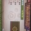 【MH4】本日(6月20日)配信のコンテンツと次回(6月27日)配信予定のイベクエと配信の情報