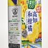 もはやフルーツミックスジュース「野菜生活100高知和柑橘ミックス」の驚くべき美味さに感動!