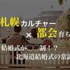 【札幌カルチャー × 都会育ち】結婚式が◯◯制!?北海道結婚式の常識