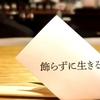 魅力的なメニューがたくさんの韓国料理のお店!とはいえ失敗した・・・|korean kitchen 桜桜桜 吉祥寺店