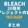 BLEACH20周年プロジェクトまとめ。初のBLEACH原画展も2021年冬・渋谷にて開催!