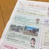 横浜市の5区長、年頭につき「よこはまフェア」についてコメント