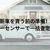 新車を買う前の準備!実際にカーセンサーで愛車を一括査定!