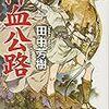 まさかまさかの衝撃の展開〜田中芳樹『汗血公路―アルスラーン戦記〈4〉』