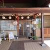~ラーメン じゅげむ 宝達志水町 敷浪~ 今話題の新店に行ってきました~(^^♪令和2年9月21日