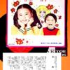 杉田かおる『宿題』レコード