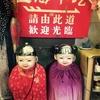 新宿・歌舞伎町にある中華料理店「上海小吃」で豚の脳みそを食べた