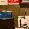 当店はキャッシュレス消費者還元事業5%対象店舗です